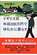 【送料無料】 イギリス式年収200万円でゆたかに暮らす / 井形慶子 【単行本】
