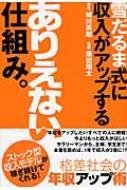 【送料無料】 雪だるま式に収入がアップするありえない仕組み。 / 城川英昭 【単行本】