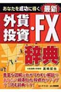 【送料無料】 あなたを成功に導く最新外貨投資・FX辞典 / 宮崎哲也 【単行本】