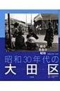【送料無料】 昭和30年代の大田区 蘇る青春の昭和 【単行本】