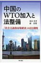 【送料無料】 中国のWTO加入と法整備 「社会主義的市場経済」の法と制度 / 高木喜孝 【単行本】