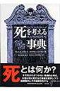 【送料無料】 死を考える事典 / グレニス・ハワース 【辞書・辞典】