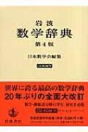 【送料無料】 岩波数学辞典 / 日本数学会 【辞書・辞典】