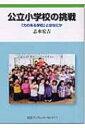 公立小学校の挑戦 「力のある学校」とはなにか 岩波ブックレット / 志水宏吉 【全集・双書】