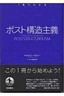 【送料無料】 ポスト構造主義 1冊でわかる / キャサリン・ベルジー 【全集・双書】