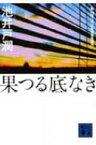 果つる底なき 講談社文庫 / 池井戸潤 イケイドジュン 【文庫】