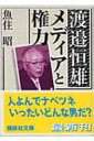 渡辺恒雄恒雄 メディアと権力 講談社文庫 / 魚住昭 【文庫】