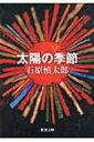 太陽の季節 新潮文庫 改版 / 石原慎太郎 【文庫】