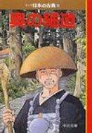 奥の細道 マンガ日本の古典 25 中公文庫 / 松尾芭蕉 【文庫】