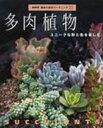 【送料無料】 多肉植物 ユニークな形と色を楽しむ NHK趣味の園芸ガーデニング21 【ムック】