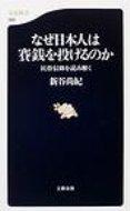 なぜ日本人は賽銭を投げるのか 民俗信仰を読み解く 文春新書 / 新谷尚紀 【新書】