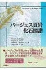 【送料無料】 バージェス頁岩 化石図譜 / デリック・EG・ブリッグス 【本】