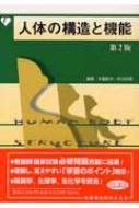 【送料無料】 人体の構造と機能 第2版 / 佐藤昭夫(1934-) 【単行本】