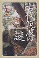 【送料無料】 古代筑波の謎 / 矢作幸雄 【単行本】