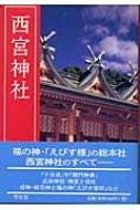 西宮神社 / 西宮神社(西宮市) 【単行本】