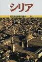 【送料無料】 シリア 目で見る世界の国々 / ダン・フィルビン 【全集・双書】
