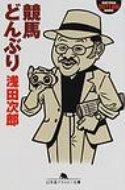 競馬どんぶり 幻冬舎アウトロー文庫 / 浅田次郎 アサダジロウ 【文庫】