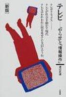 【送料無料】 テレビ 「やらせ」と「情報操作」 / 渡辺武達 【単行本】