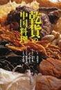 【送料無料】 乾貨の中国料理 / 山本豊 【単行本】