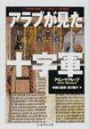 アラブが見た十字軍 ちくま学芸文庫 / アミン・マアルーフ 【文庫】