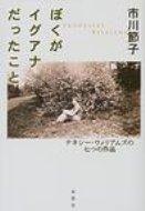 【送料無料】ぼくがイグアナだったことテネシー・ウィリアムズの七つの作品/市川節子【単行本】