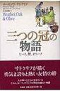 三つの冠の物語 ヒース、樫、オリーブ / ローズマリ・サトクリフ 【本】