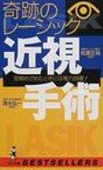 【送料無料】 近視手術 奇跡のレーシック ベストセラーシリーズ〈ワニの本〉 / 松原正裕 【新書】