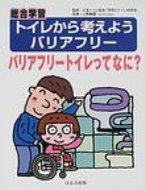 【送料無料】 バリアフリートイレってなに? バリアフリー 総合学習トイレから考えよう / 日本ト...
