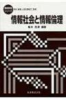 【送料無料】 情報社会と情報倫理 情報教育シリーズ / 梅本吉彦 【全集・双書】