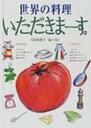【送料無料】 世界の料理いただきまーす。 スペイン・イタリア / 尾崎曜子 【全集・双書】