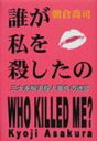 【送料無料】 誰が私を殺したの 三大未解決殺人事件の迷宮 / 朝倉喬司 【単行本】