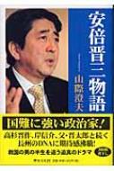 【送料無料】 安倍晋三物語 / 山際澄夫著 【単行本】