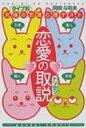 【送料無料】 恋愛の取説 タイプ別究極の恋愛心理テスト / 岡田斗司夫 【単行本】
