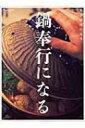 【送料無料】 鍋奉行になる 男子厨房に入る オレンジページブックス / 鉢山亭虎魚 【ムック】