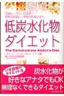 低炭水化物ダイエット ごはん、パン、パスタ…やめられない、やせられない人へ 【単行本】