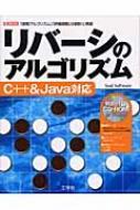 リバーシのアルゴリズム C++ & Java対応 「探索アルゴリズム」「評価関数」の設計と実装 I・O BOOKS / SealSoftware 【本】