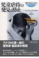 【送料無料】 児童虐待の発見と防止 親や先生のためのハンドブック / ジェームズ・A・モンテリ...