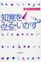 【送料無料】 知覚をみる・いかす 手の知覚再教育 / 中田眞由美 【本】