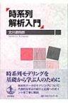 【送料無料】 時系列解析入門 / 北川源四郎 【本】