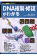 【送料無料】 DNA複製・修復がわかる 基本 & トピックス WJ19 わかる実験医学シリーズ / 花...
