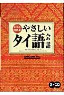 【送料無料】 キーワードで覚える!やさしいタイ語会話 / 山田均(1959-) 【単行本】