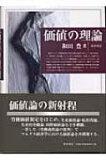 【送料無料】 価値の理論 / 和田豊 【単行本】