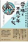 【送料無料】 盛り場と不良少年少女 大正・昭和の風俗批評と社会探訪 / 村島帰之 【全集・双書】