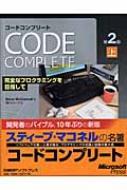 【送料無料】CodeComplete第2版完全なプログラミングを目指して上/スティーヴ・マコネル【本】