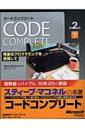 【送料無料】 コードコンプリート 完全なプログラミングを目指して 下 第2版 / Steve McConnell...