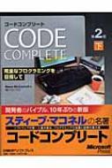 【送料無料】CodeComplete第2版完全なプログラミングを目指して下/スティーヴ・マコネル【本】