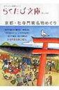 京都・社寺門前名物めぐり らくたび文庫 / 林宏樹 【単行本】