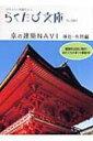 京の建築NAVI 神社・寺院編 らくたび文庫 / 若村亮 【単行本】