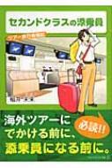 セカンドクラスの添乗員 アルファポリス文庫 / 稲井未来 【文庫】