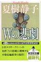 Wの悲劇 長編推理小説 光文社文庫 新装版 / 夏樹静子 【文庫】